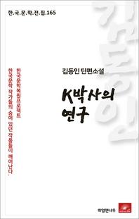 김동인 단편소설 K박사의 연구(한국문학전집 165)
