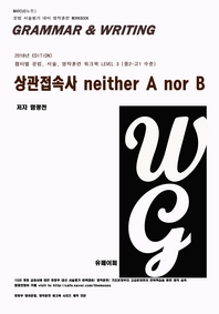 L3 상관접속사 neither A nor B