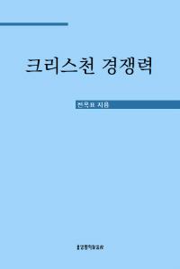 크리스천 경쟁력