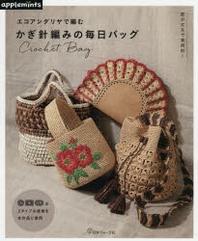 底が丈夫で實用的!エコアンダリヤで編むかぎ針編みの每日バッグ