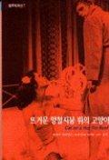 뜨거운 양철지붕 위의 고양이(범우 희곡선 7)(2판)