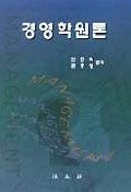 경영학원론(신민식외)