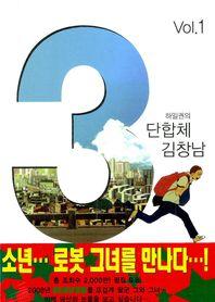 3단합체 김창남. 1(하일권의)