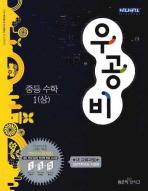 수학 중1(상)(2011)
