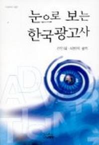 눈으로 보는 한국광고사