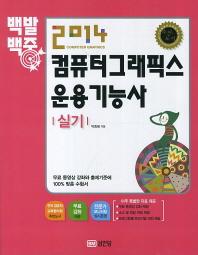 컴퓨터그래픽스운용기능사 실기(2014)(백발백중)(CD1장포함)