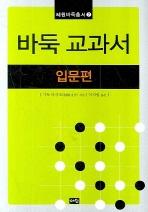 바둑 교과서 : 입문편