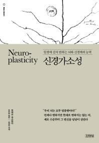 신경가소성