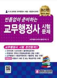 교무행정사 시험문제(2015)(빈틈없이 준비하는)