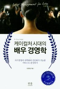 케이컬처시대의 배우 경영학