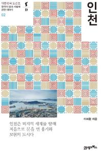 인천(대한민국 도슨트 2)