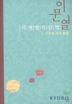 이문열 세계명작산책 1:사랑의 여러 빛깔