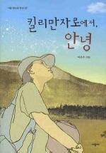 킬리만자로에서 안녕(시공 청소년 문학 22)