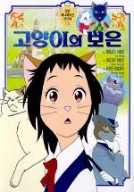 고양이의 보은(아트북 13)