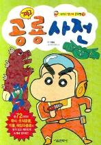 짱구 공룡사전(알콩달콩 짱구네 공부밥 12)