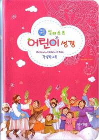 일러스트 어린이성경(개역개정)(핫핑크)