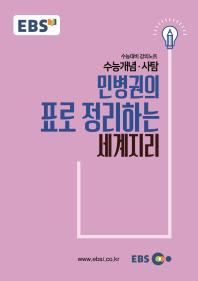 민병권의 표로 정리하는 세계지리(2019 수능대비)(EBS 강의노트 수능개념)