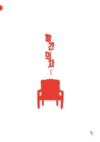 빨간 의자(반달그림책 53)(양장본 HardCover)