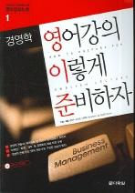 경영학 영어강의 이렇게 준비하자(MP3CD1장포함)(대학생 및 유학생을 위한 영어강의노트 1)