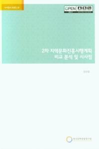 2차 지역문화진흥시행계획 비교 분석 및 시사점(수시연구 2020-15)