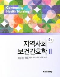 지역사회보건간호학. 2(5판)(양장본 HardCover)