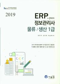 ERP 정보관리사: 물류 생산 1급(2019)