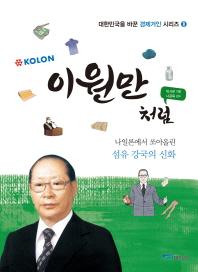 이원만처럼(KOLON)(대한민국을 바꾼 경제거인 시리즈 8)