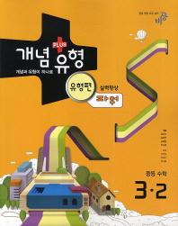 중등 수학 3-2(유형편 실력향상 파워)(2013)