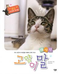 고양이 말 대사전