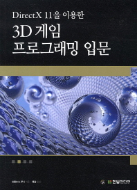 3D 게임 프로그래밍 입문(DirectX 11을 이용한)
