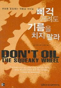 삐걱거려도 기름을 치지 말라