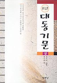대동기문(상)