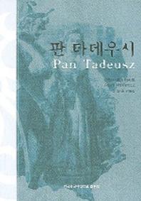 판 타데우시