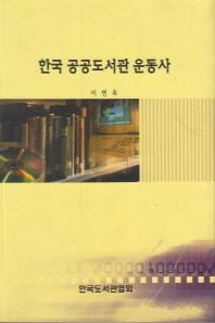 한국 공공도서관 운동사