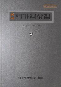 제가역상집(상)  / 새책수준  / 상현서림  ☞ 서고위치:XC 6 *[구매하시면 품절로 표기됩니다]