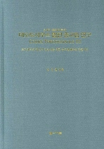 테오도시우스 법전 종교법 연구(5세기 로마제국의)(양장본 HardCover)