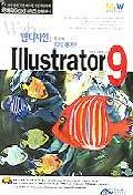 ILLUSTRATOR 9(웹 디자인을 위하여 다시 태어난)(S/W포함)