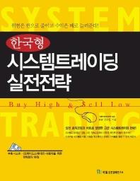 한국형 시스템 트레이딩 실전전략