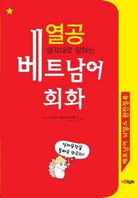 열공 베트남어 회화(생각대로 말하는)(CD1장포함)