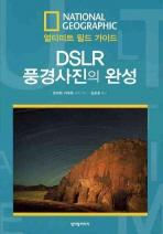 DSLR 풍경사진의 완성