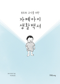 자폐아이 생활백서(부모와 교사를 위한)(장애공감 2080 11)