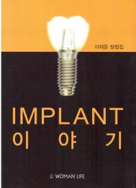 Implant 이야기