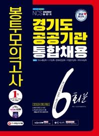경기도 공공기관 통합채용 NCS 봉투모의고사 6회분(2020 하반기)(개정판)
