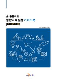 초 중등학교 통합교육실행 가이드북