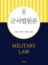 군사법원론(3판)