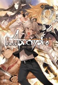 페이트 아포크리파(Fate Apocrypha). 5