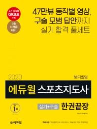 스포츠지도사 보디빌딩 실기+구술 한권끝장(2020)(에듀윌)