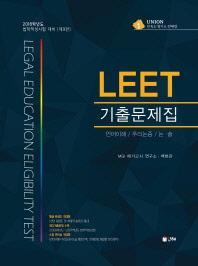 LEET 기출문제집(2018)(Union)(9판) #
