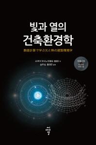 빛과 열의 건축환경학(CD1장포함)(양장본 HardCover)