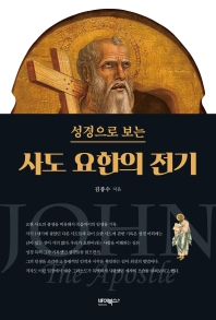 사도 요한의 전기(성경으로 보는)
